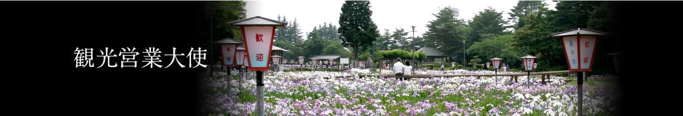 やまがた長井観光局「観光営業大使」制度について