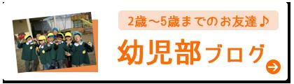 幼児部ブログ
