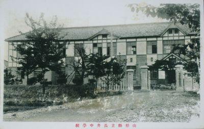 33 山形県立長井中学校:長井 ...