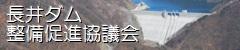 長井ダム整備促進協議会