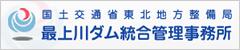 最上川ダム統合管理事務所ホームページ
