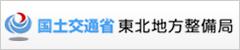 国土交通省東北地方整備局ホームページ