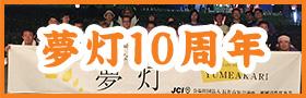 夢灯10周年