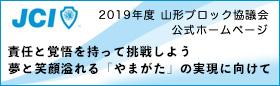 山形県内青年会議所活動