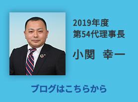 理事長ブログ