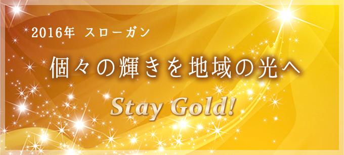 個々の輝きを地域の光へ stay gold!