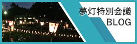 夢灯特別会議ブログ