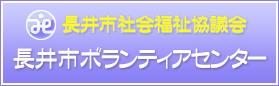 長井市社会福祉協議会 長井市ボランティアセンター