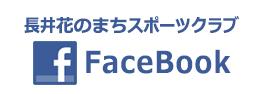 長井花のまちスポーツクラブフェイスブック