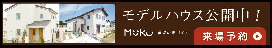 Muku│無垢の家づくり〜モデルハウス公開中!
