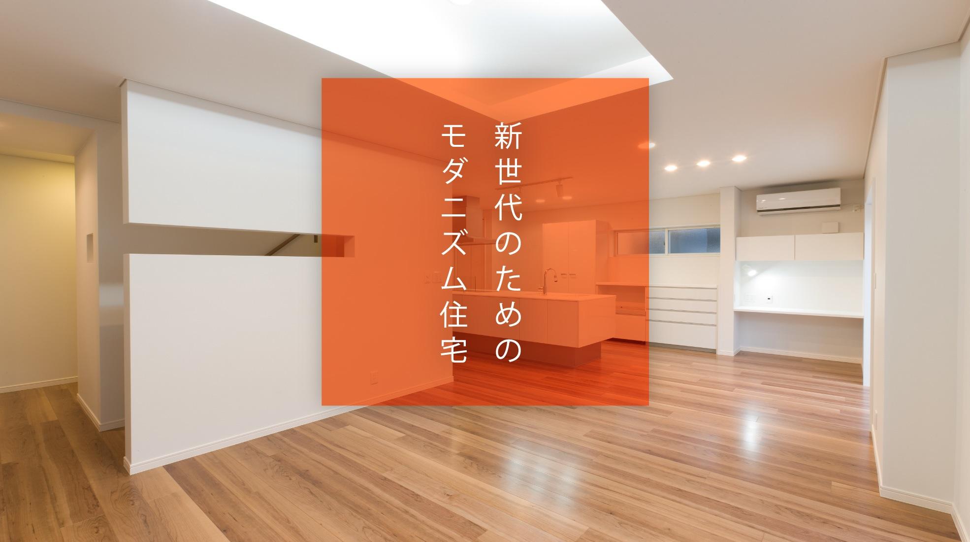 新世代のためのモダニズム住宅