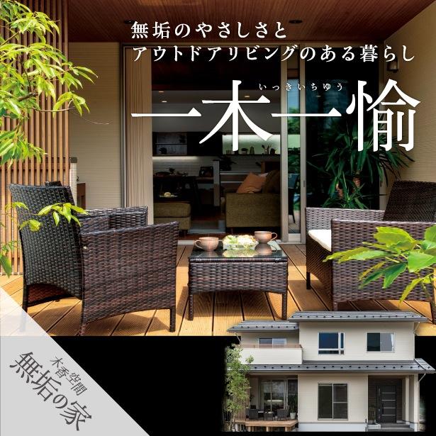 無垢の家〜仙台市錦ヶ丘モデルハウス