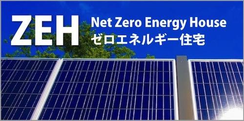 ZEH|ゼロエネルギー住宅