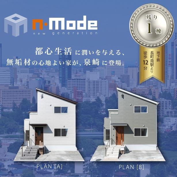 n-mode〜太白区泉崎・新分譲住宅