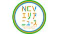 NCVエリアニュース:画像