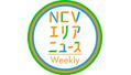 NCVエリアニュースWeekly:画像