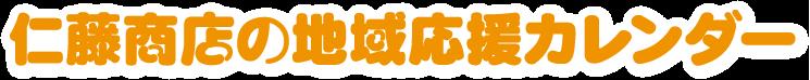 仁藤商店の地域応援カレンダー