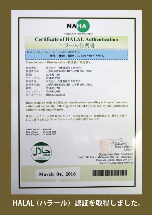 HALAL(ハラール)認証取得
