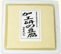 加工研の豆腐