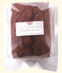パウンドケーキ ココア/350g
