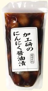 加工研のにんにく醤油漬/150g