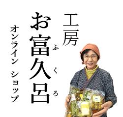 工房お富久呂(おふくろ)