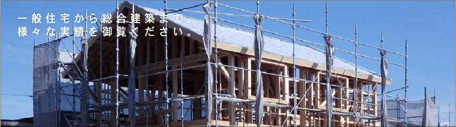 一般住宅から総合建築まで、様々な実績を御覧ください。