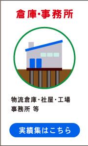 倉庫・事務所 物流倉庫・社屋・工場・事務所 等 実績集はこちら