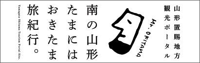 """오키타마 관광 포털 사이트 """"남쪽의 야마가타 타마니하오키타마 여행 기행"""""""