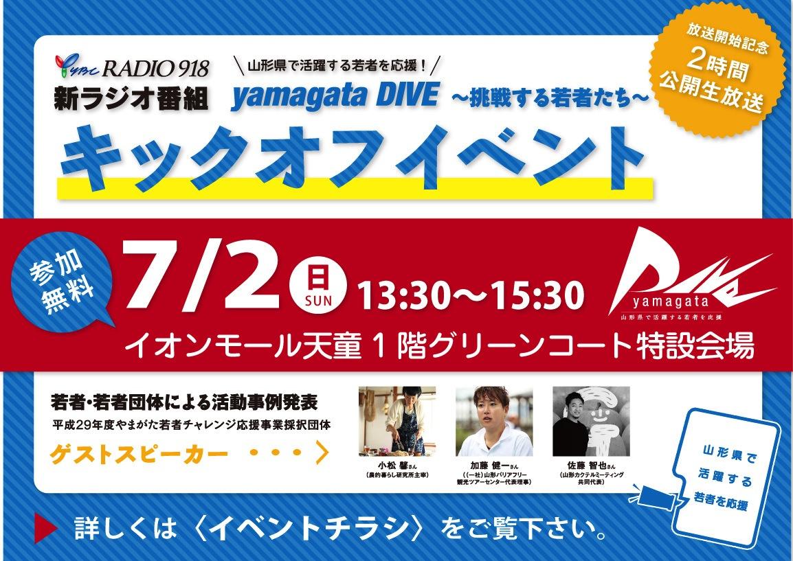 YBCラジオ新番組「yamagata DIVE」キックオフイベント:2017年7月2日(日)イオンモール天童