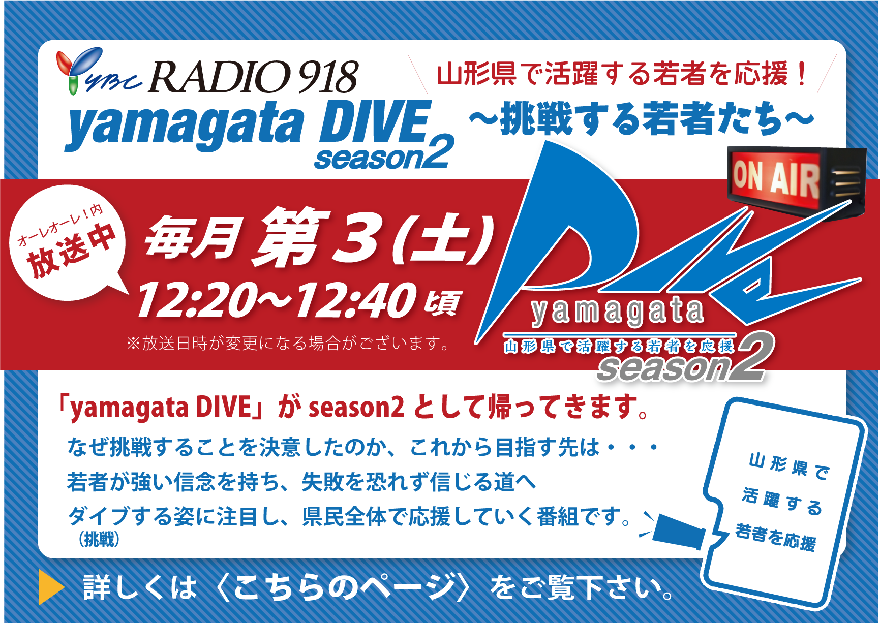 YBCラジオ(918kHz)番組「yamagata DIVE season2」出演者ご紹介