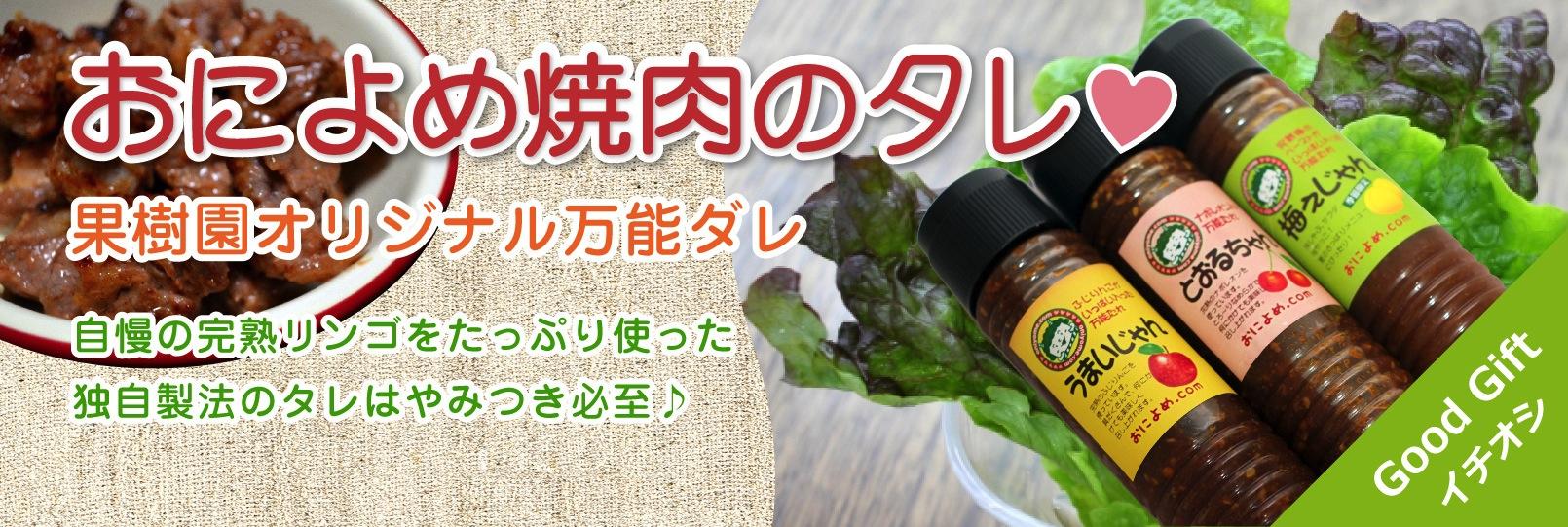 おによめ焼肉のタレ(万能タレ)