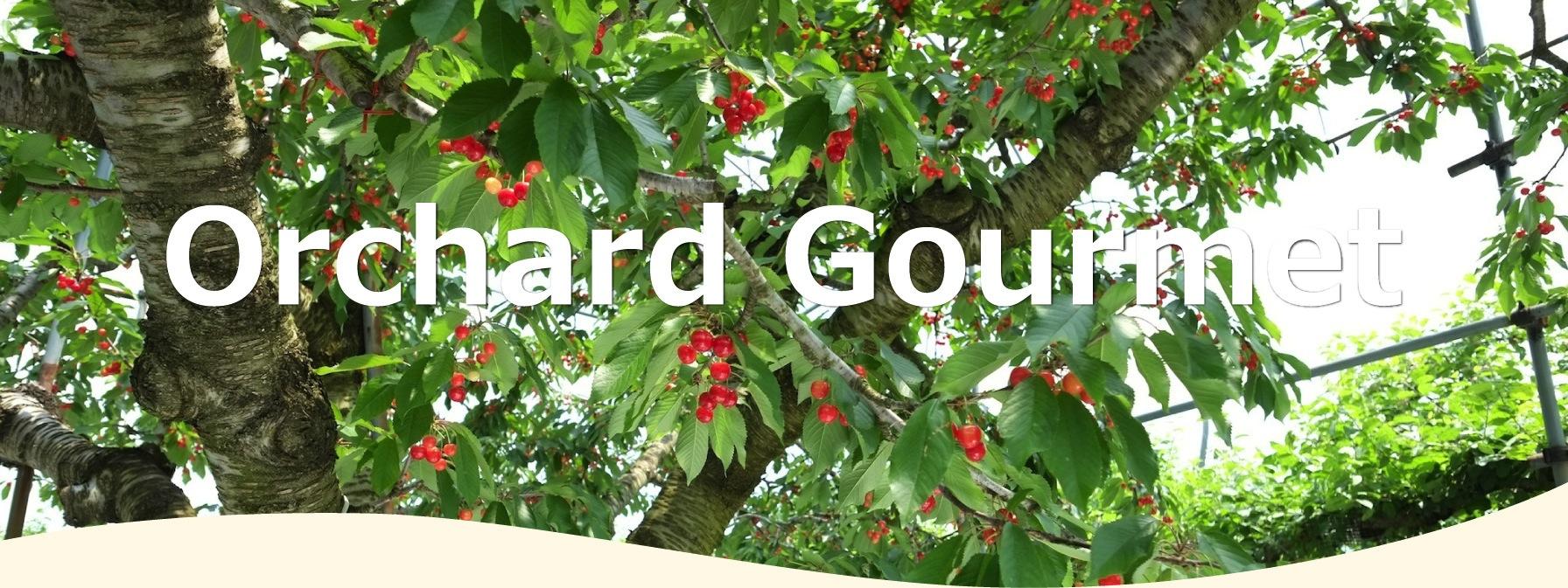 果樹園のグルメ|Orchard Gourmet