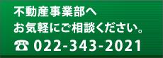 お電話でのお問合せはこちら 022-343-2021