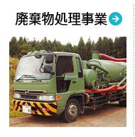 廃棄物処理事業