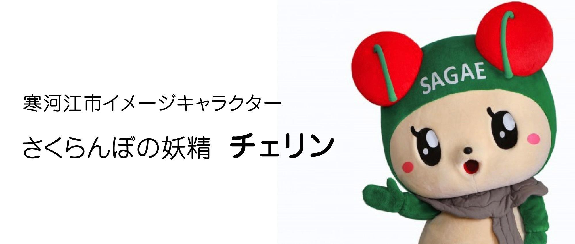 寒河江市イメージキャラクター|さくらんぼの妖精 チェリン
