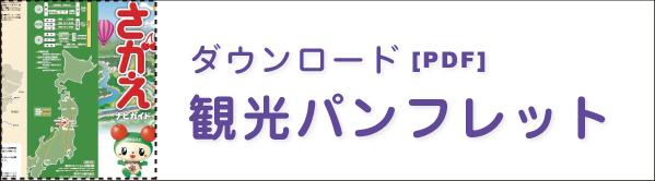 ダウンロード【PDF】観光パンフレット