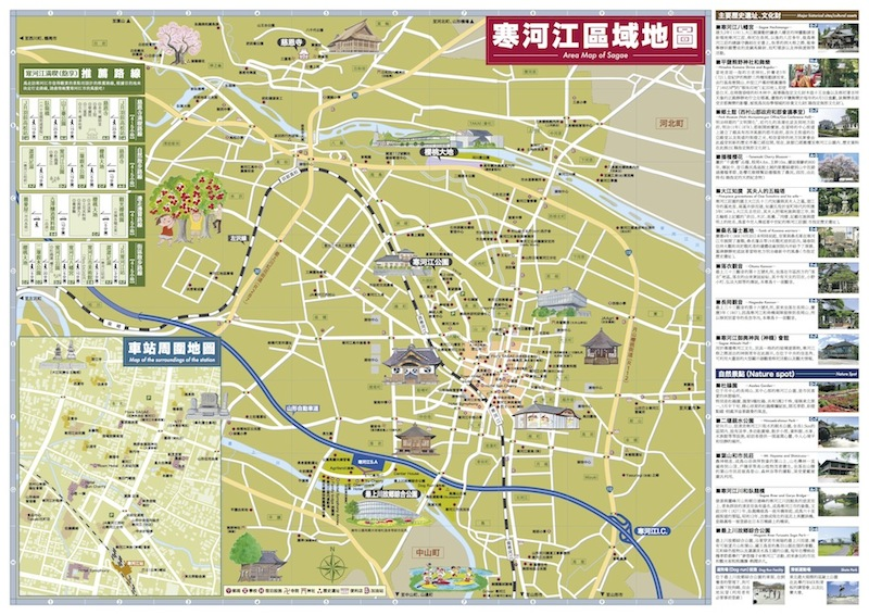 寒河江市総合案内パンフレット(台湾語版)