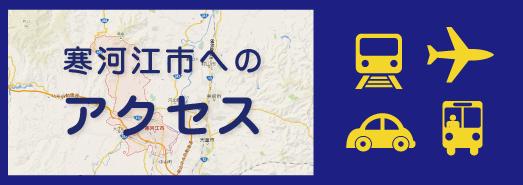 寒河江市へのアクセス