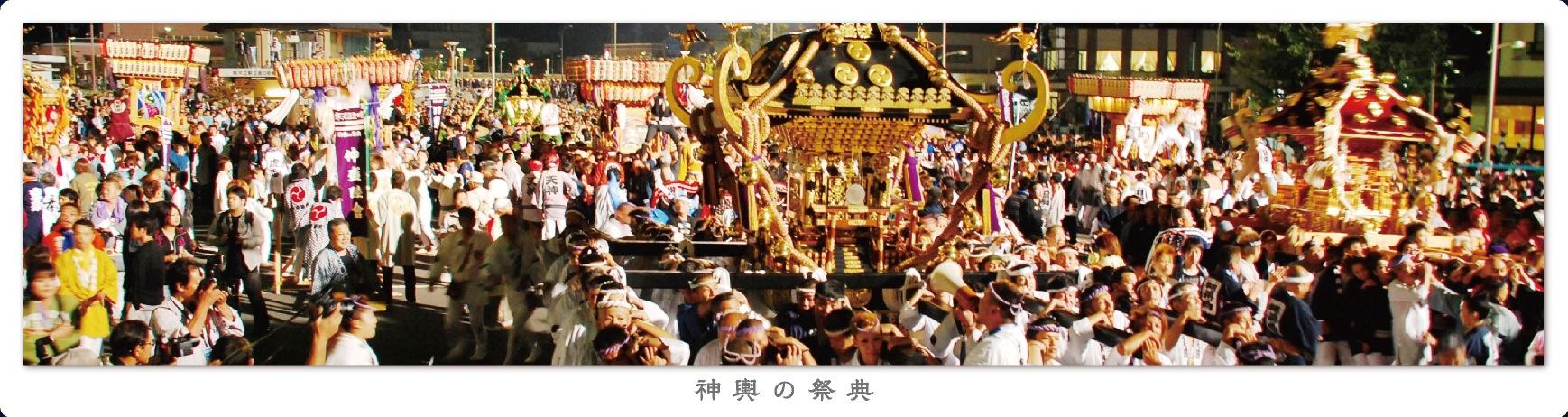 神輿の祭典