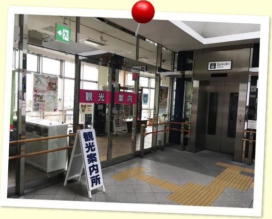 JR寒河江駅「見晴らしサロン」