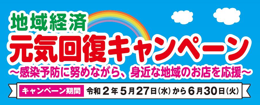 豪華景品が当たるかも☆地域経済元気回復キャンペーン