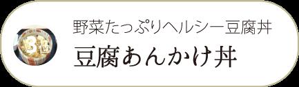 豆腐あんかけ丼
