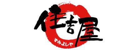 住吉屋食品オフィシャルサイト