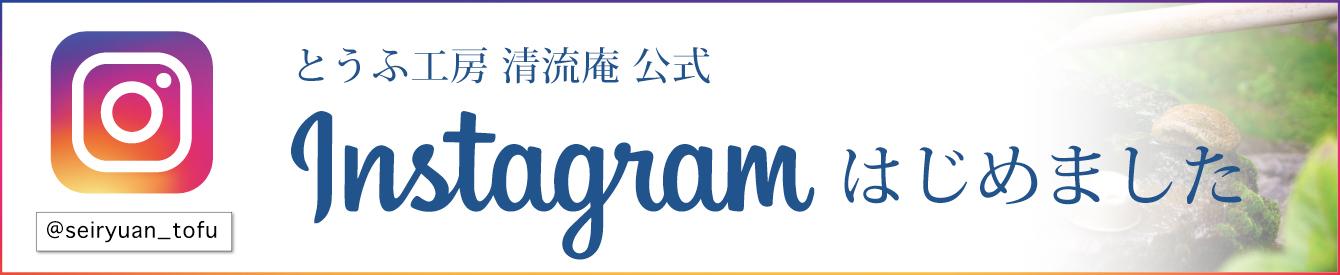 清流庵Instagram