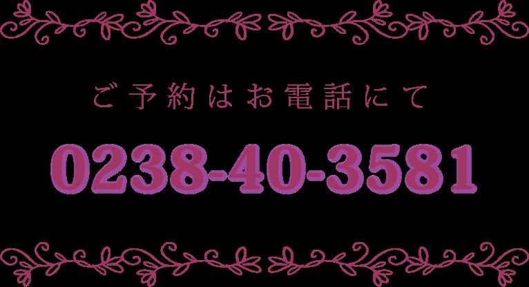 ご予約はお電話にて 0238-40-3581