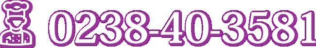 TEL 0238-40-3581