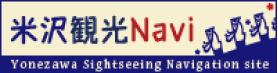 米沢観光NAVI
