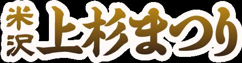 米沢上杉まつり