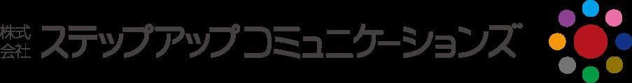 株式会社 ステップアップコミュニケーションズ|Stepup Communications Co.,LTD.